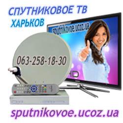 Продажа установка настройка спутникового ТВ Харьков